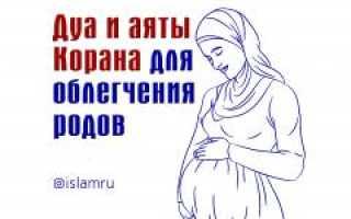 Мусульманская молитва при родах дочери