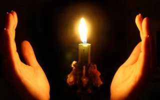 Молитва от демона