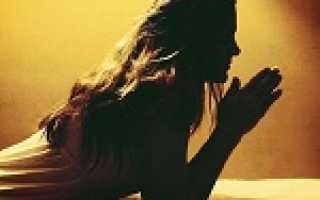 Как привлечь любовь мужчины в свою жизнь молитва отзывы
