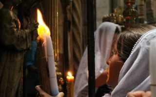 Молитва на 3 свечи