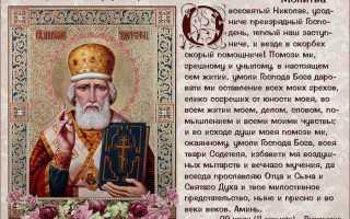 Молитва от болезни молиться николаю чудотворцу