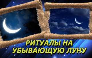 Молитва на убывающей луне