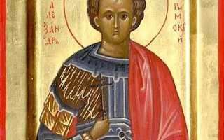 Молитва александра римского от лени