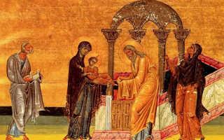 Молитва в сретенье господне