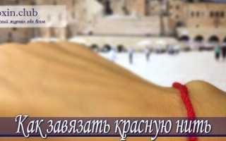 Красная нить с иерусалима молитва