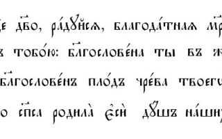 Молитва богородица радуйся на русском языке