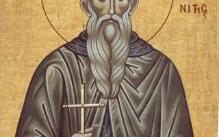 Молитва святому афанасию