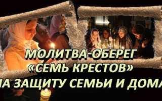 Молитва 7 крестов защитная отзывы
