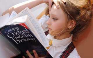 Молитва чтобы ребёнок хорошо учился в школе заговор