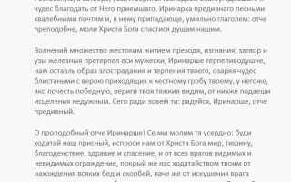 Молитва для похудения святому иринарху ростовскому