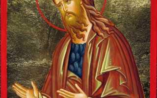 Молитва святому иоанну предтече