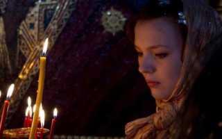 Молитва как вернуть мужа отзывы