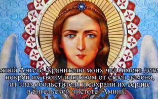 Молитва ангелу хранителю о здоровье детей