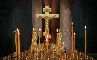 Молитва за новопреставленного раба божия