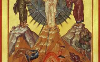 Молитва иконе преображение господне