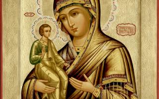 Молитва божией матери троеручица