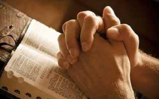 Молитва задержания как часто читать