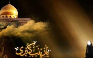 Молитва для очищения дома мусульманский