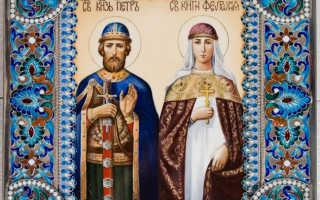 Петр и феврония молитва православная