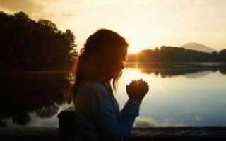 Самая сильная молитва чтобы любимый вернулся