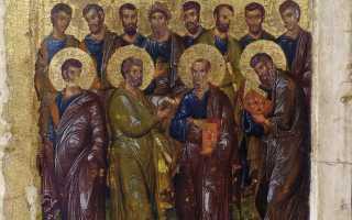 Молитва 12 апостолов имена