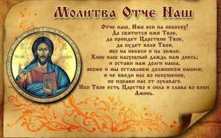 Толстой молитва отче наш