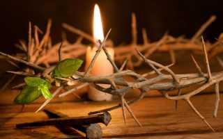 Молитва которую читают в страстную пятницу