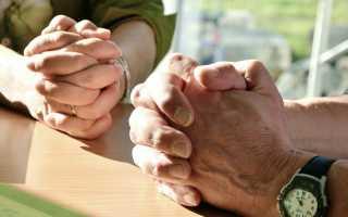 Молитва за грехи предков