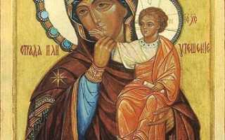 Молитва к иконе божией матери отрада и утешение