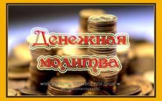 Молитва от наталии правдиной на деньги отзывы