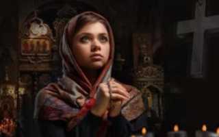 Молитва о даровании супруга дочери