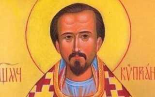 Молитва священномученика киприана сколько раз читать