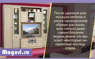 Молитва чтобы быстрее продать мебель