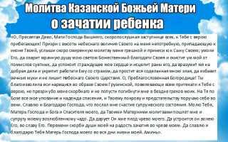 Молитва луке крымскому о зачатии ребенка