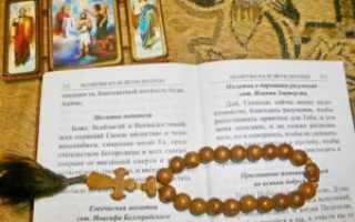 Православие молитва в недоумении как поступать