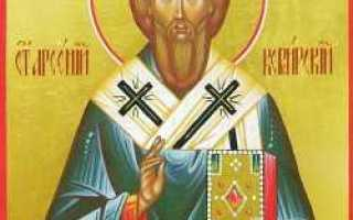 Молитва арсению керкирскому