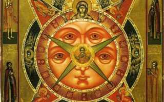 Молитва иконе божьей матери всевидящее око