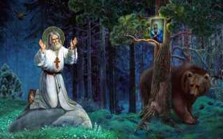 Молитва серафима саровского о работе