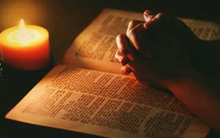 Молитва о помощи когда проблемы на работе