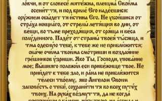 Молитва 90 на чувашском языке