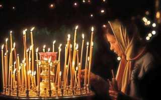 Молитва о светлой памяти усопшему