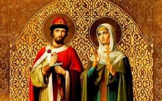 Молитва петру и февронии о возвращении жены