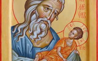 Богоприимец симеон молитва
