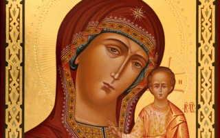 Молитва перед иконою казанской пресвятой богородицы