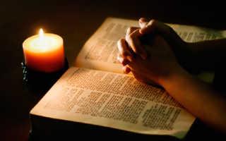 Молитва на удачу в бизнесе и финансах мужа