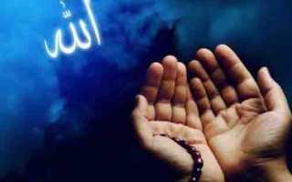 Молитва для снятия порчи и сглаза у мусульман