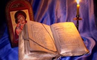 Молитва о наказании виновного