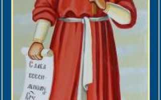 Молитва святой василисе