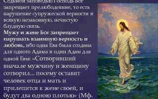 Молитва грех прелюбодеяние