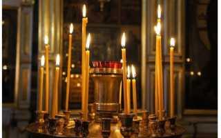 Молитва для свечи о здравии